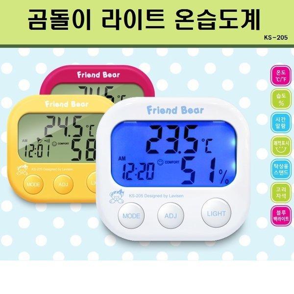 라비센 곰돌이 백라이트 디지털 온습도계 KS-205 상품이미지