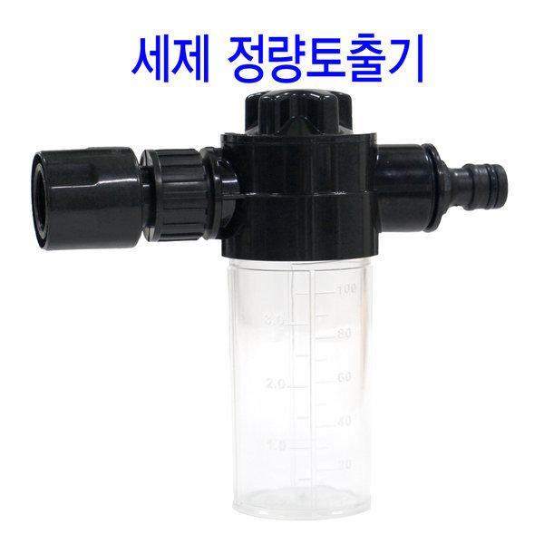 (세제정량토출기)세제통 물호스 물분사기 분사기 세차 상품이미지