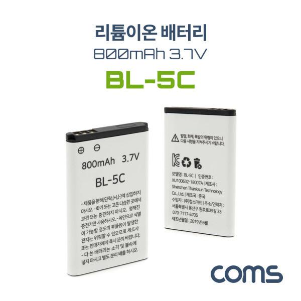 Coms UB713 리튬이온 배터리(BL-5C) 800mAh 3.7V 상품이미지