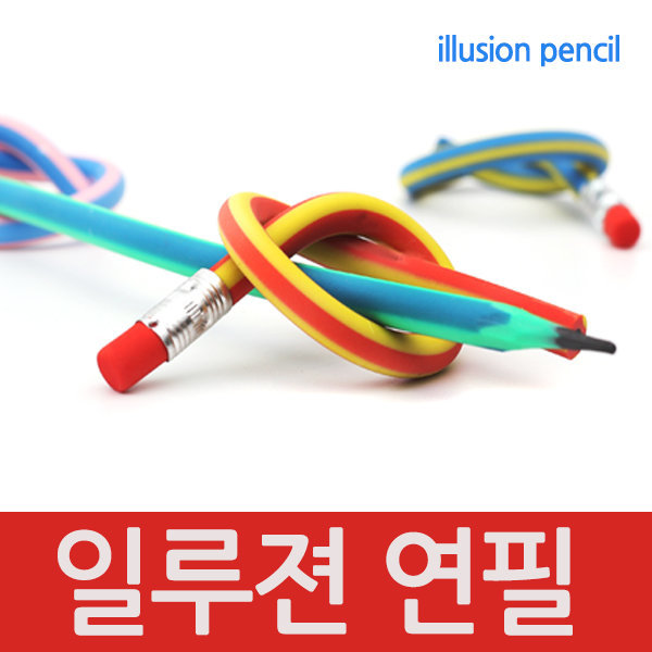 구부러지는 일루젼 연필/마술/생일선물 일루젼 연필 상품이미지