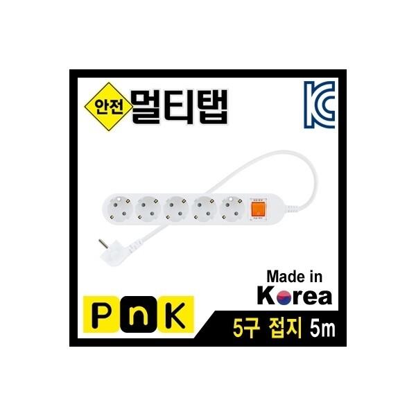 PnK P067A 안전 멀티탭 5구 접지 5m 상품이미지