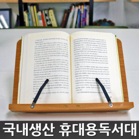 수험생닷컴 독서대추천 MDF독서대 튼튼독서대 -합격생