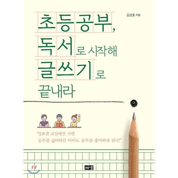 초등공부  독서로 시작해 글쓰기로 끝내라  김성효 상품이미지