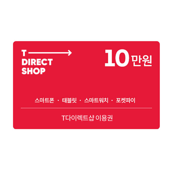 (카드가능) T다이렉트샵 이용권 10만원권 상품이미지