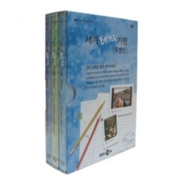 세계 테마기행 (특별판) DVD 상품이미지