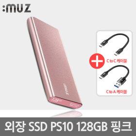Portable SSD PS-10 휴대용 외장 SSD / 2종케이블 증정