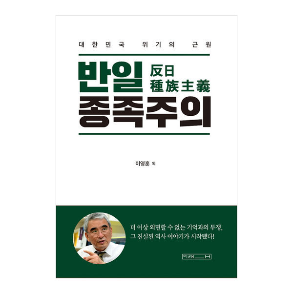 반일 종족주의 -대한민국 위기의 근원 미래사 상품이미지