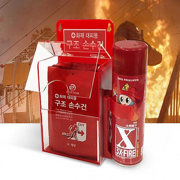 화재 대피함 세트 구조손수건 10개 스프레이 소화기 상품이미지