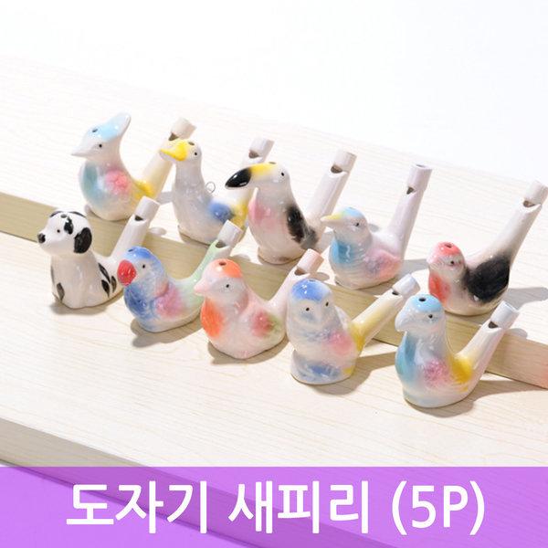 도자기 새피리 (5P)/장식/공예/피리/인테리어 소품 상품이미지