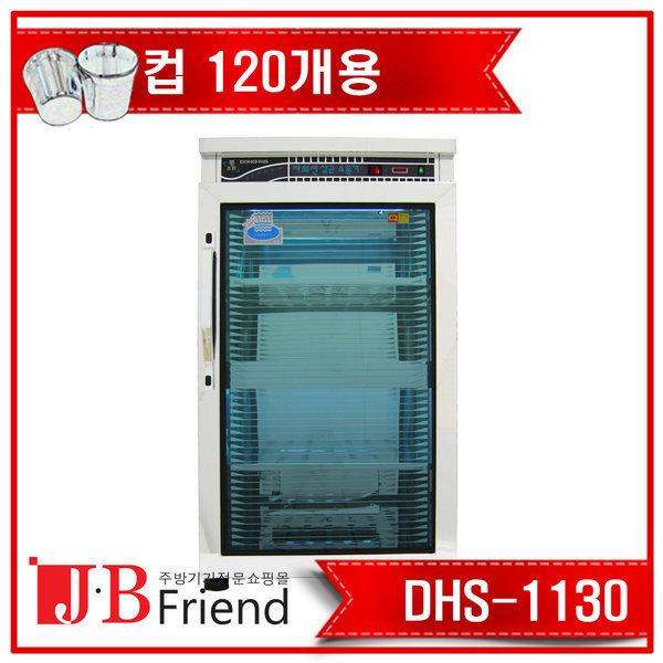 자외선 살균 소독기 DHS-1130 업소용 컵 소독기 상품이미지