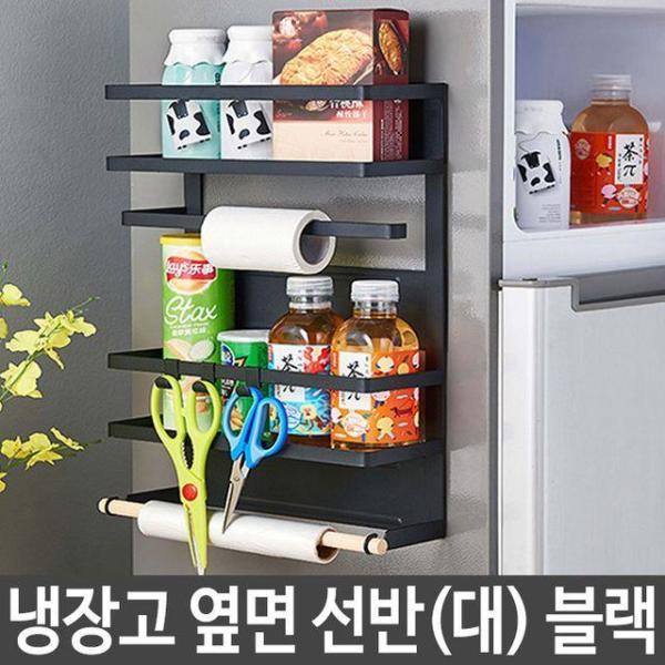 냉장고 세탁기 옆면 자석 수납 선반 보관함 다용도 상품이미지