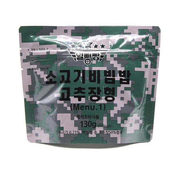 (일빵빵 메뉴1) 쇠고기비빔밥 고추장형 전투식량 130g 상품이미지