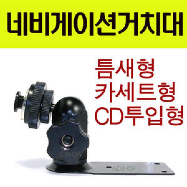 옵티멈7인대쉬거치대/틈새형거치대/CD투입형거치대 상품이미지