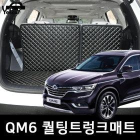 QM6 3D 퀼팅 가죽트렁크 세트 카매트 바닥매트 깔판