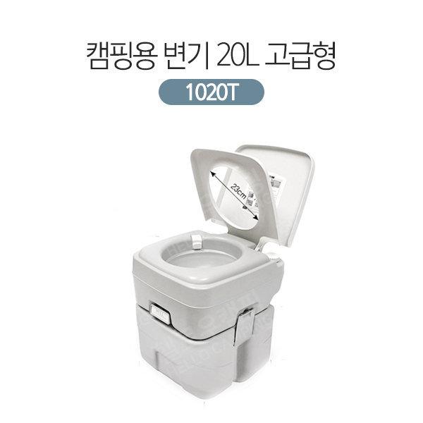 헬로우캠핑 캠핑용변기 20L 고급형-2010T 상품이미지