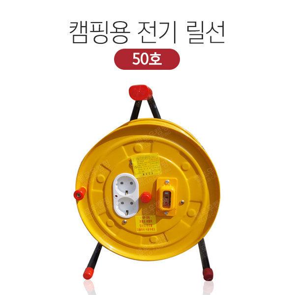 헬로우캠핑 전기 릴선 50호 상품이미지