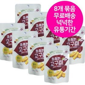 (무료배송) 촉촉한 고구마 50g /간식 밤 말랭이 스낵