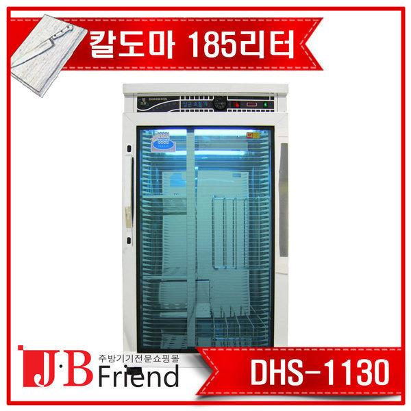 업소용 칼도마 소독기 DHS-1130 자외선살균소독기 상품이미지