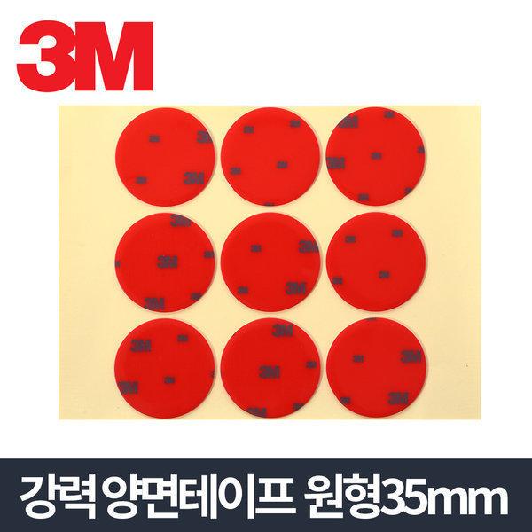 3M 강력 양면테이프 원형 35mm 9P_차량용 접착제 상품이미지