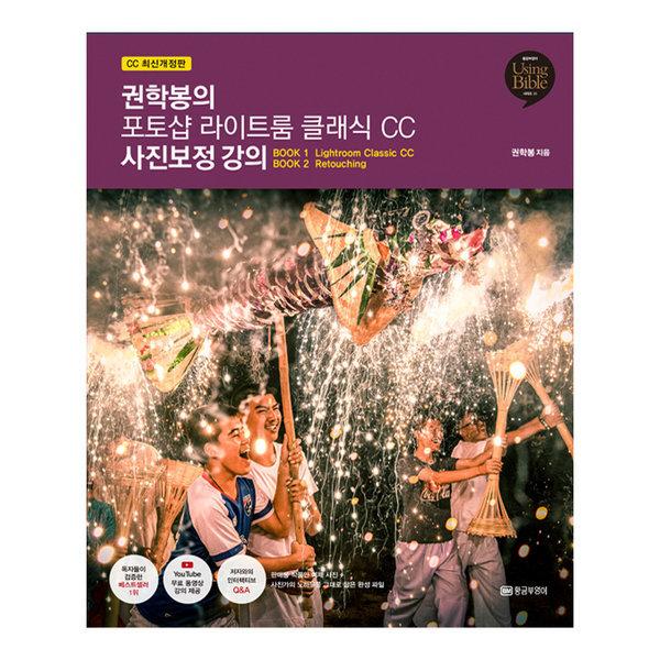 포토샵 리이트룸 클래식 CC 사진보정 강의 권학봉 황금부엉이 상품이미지