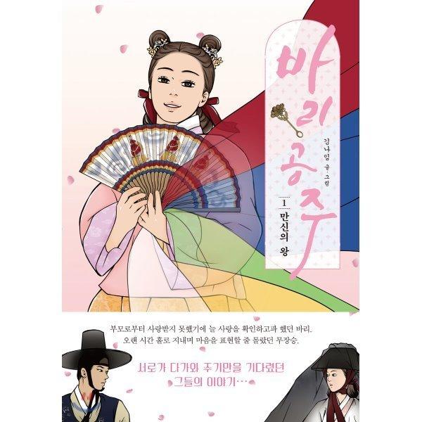 바리공주 1 만신의 왕  김나임 김나임 상품이미지