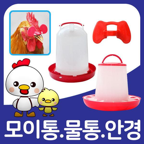 병아리 닭모이통 자동 사료통 물통 모이통 닭사료통 상품이미지