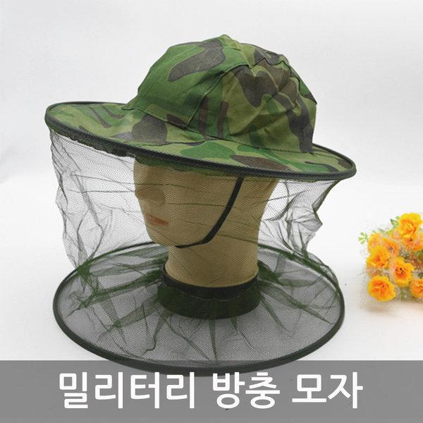 밀리터리 방충 모자/방충모자/벌초안전용품/제초모자 상품이미지