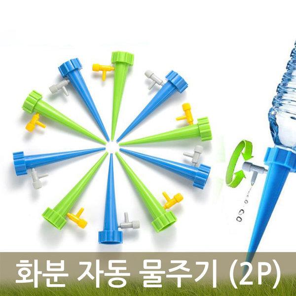 화분 자동 물주기 (2P)/나무 식물급수기/화분 물주기 상품이미지
