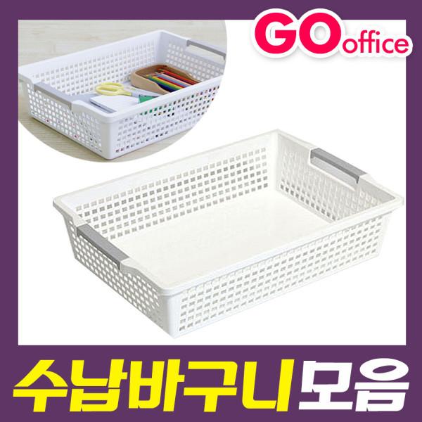 고오피스/바스켓모음/정리함/리빙박스/생활용품 상품이미지