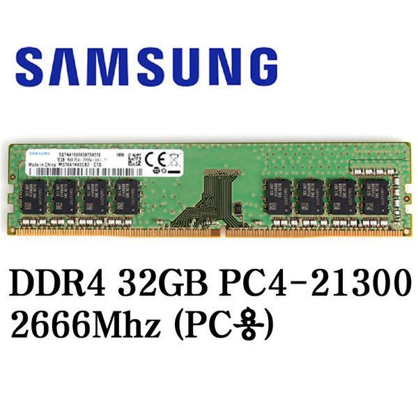 DDR4 32GB PC4-21300 2666Mhz/DDR4 16GB PC4-17000 상품이미지