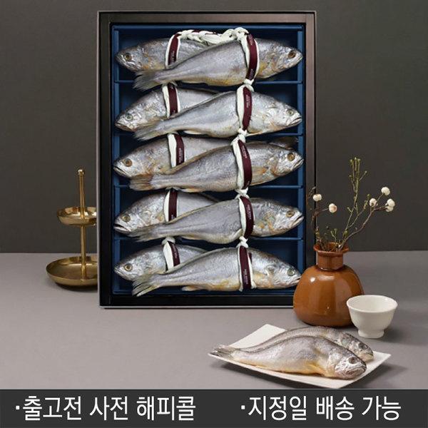(HACCP인증)법성포 굴비천년 황제세트(10미 2.7kg이상)/롯데백화점 본점 상품이미지