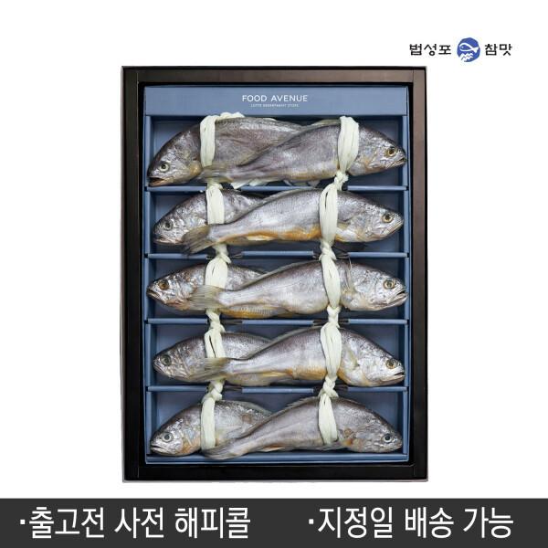 (HACCP인증)법성포굴비천년 봄굴비세트2호(10미1.4kg이상) 상품이미지