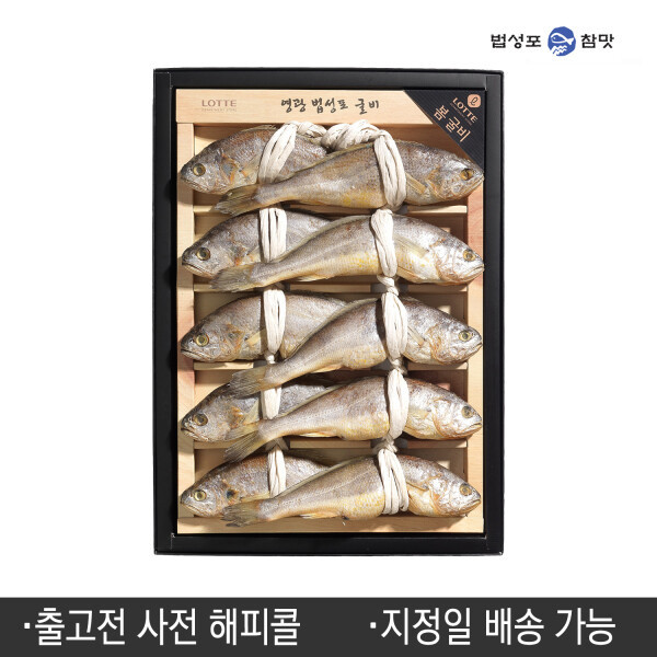 (HACCP인증)법성포굴비 천년 봄굴비세트1호(10미1.6kg이상) 상품이미지