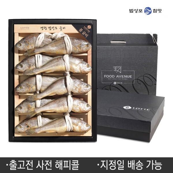 (HACCP인증)법성포굴비천년 봄굴비세트2호(10미1.4kg이상)/롯데백화점본점 상품이미지
