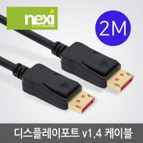 DP케이블 V1.4 20핀 더미 240Hz 4K 8K UHD 지원 2M
