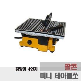 누리툴 팔콘 4인치 초소형 미니 테이블톱 테이블쏘