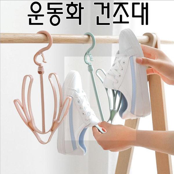 운동화 건조걸이 1+1 신발 세탁 실내화 말리기용 상품이미지