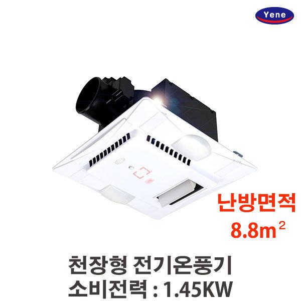 예네 천장형 온풍기 방수형 환기/조명/난방 YH-012V 상품이미지