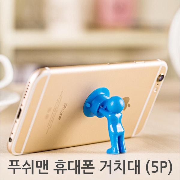 푸쉬맨 휴대폰 거치대 (5P)/스마트폰받침대/폰거치대 상품이미지