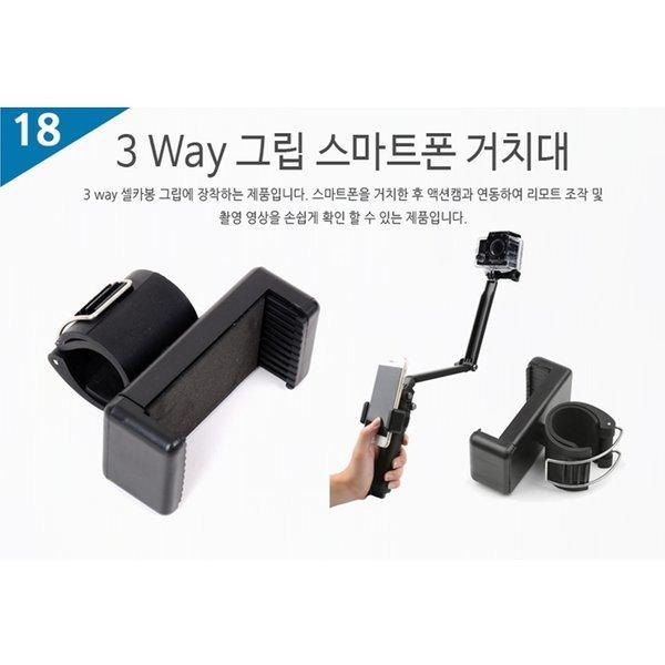 G-GOON 액션캠 액세사리 3WAY그립 스마트폰 거치대 상품이미지