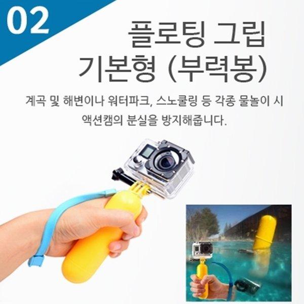 G-GOON 액션캠 액세사리 부력봉 플로팅그립 넓은호환성 상품이미지