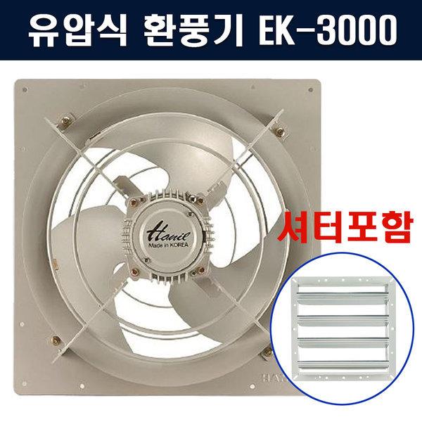한일 유압 환풍기   EK-3000 셔터포함 공업용 산업용 상품이미지