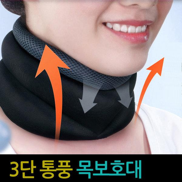 목보호대/3단통풍/견인기 거북목 일자목/허리어깨보호 상품이미지