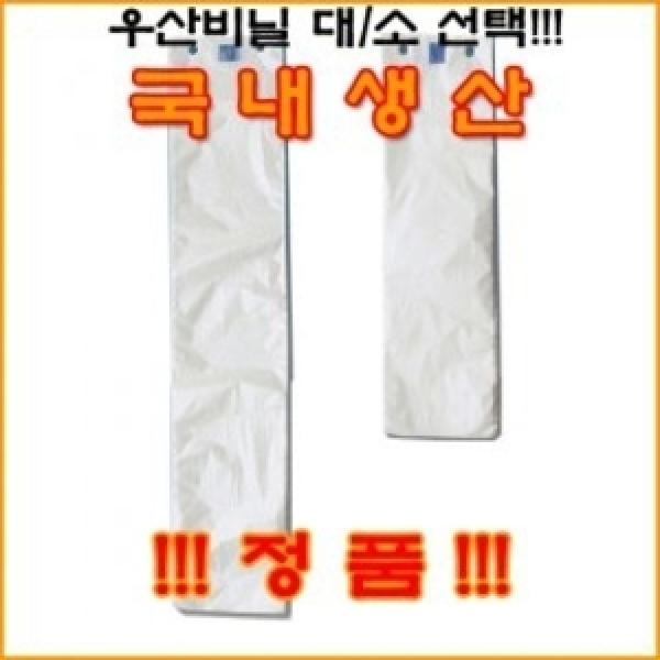 우산비닐/우산봉투/우산포장기비닐/우산포장비닐 상품이미지
