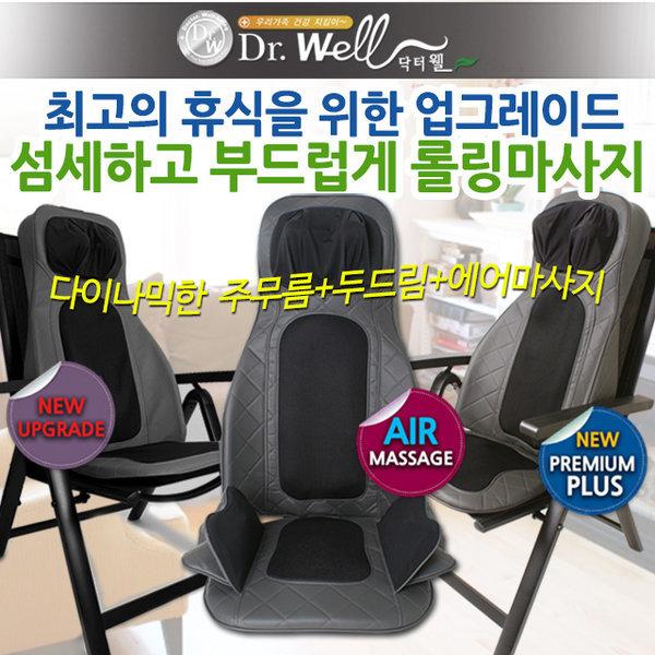 닥터웰/고급전신안마의자/안마기/온열주무름/높이조절 상품이미지