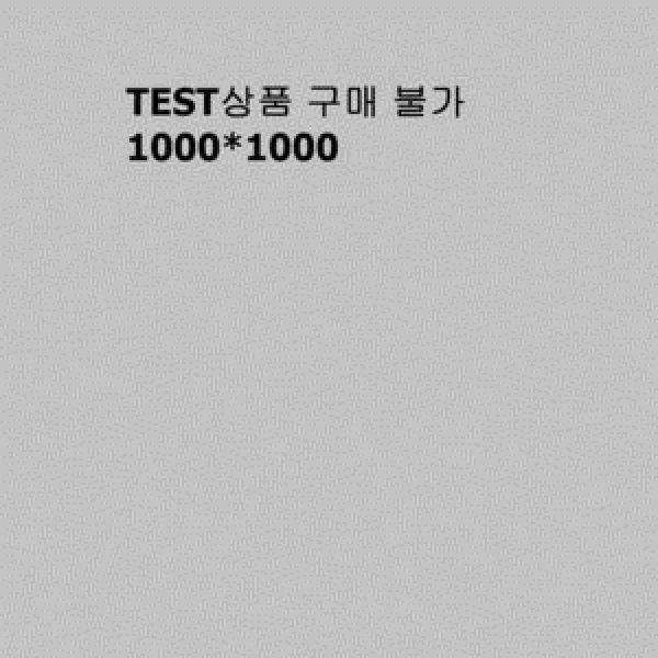 구매불가 고혜림할인가테스트 20190819 상품이미지