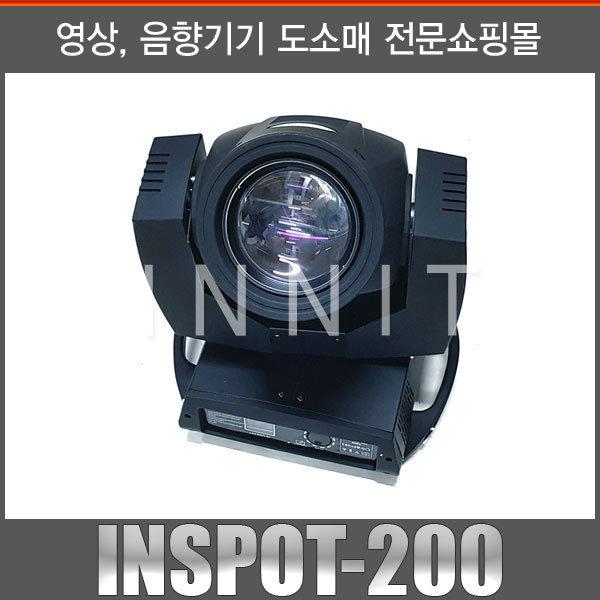 INNIT/INSPOT200/무빙라이트/스포트라이트/200W 상품이미지