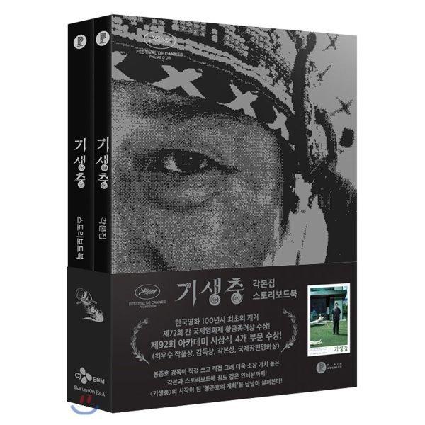예약판매  기생충 각본집   스토리보드북 초판 한정 박스 세트   봉준호 한진원 김대환 상품이미지