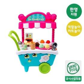 (쁘띠엘린) 립프로그 아이스크림 카트 한영버전 한국어포함/2~3세이상/역할놀이