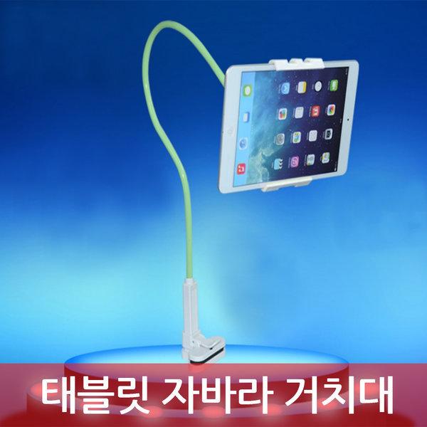 태블릿 자바라 거치대/태블릿거치대/스마트폰 거치대 상품이미지